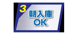 朝入庫OK