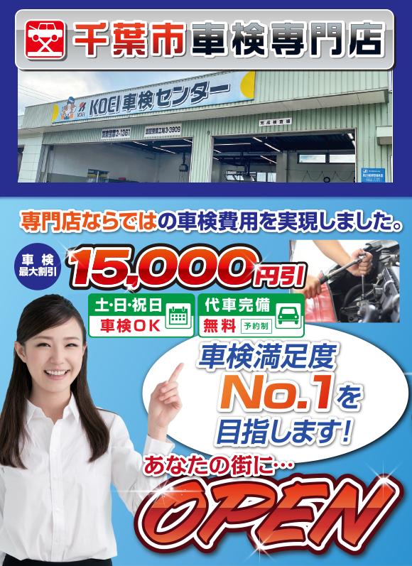 千葉市エリアのための車検専門店